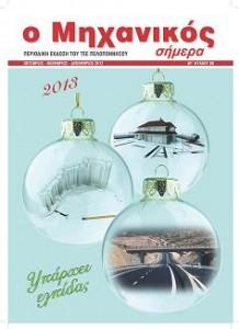 Φύλλο 68: Οκτώβριος – Νοέμβριος – Δεκέμβριος 2012