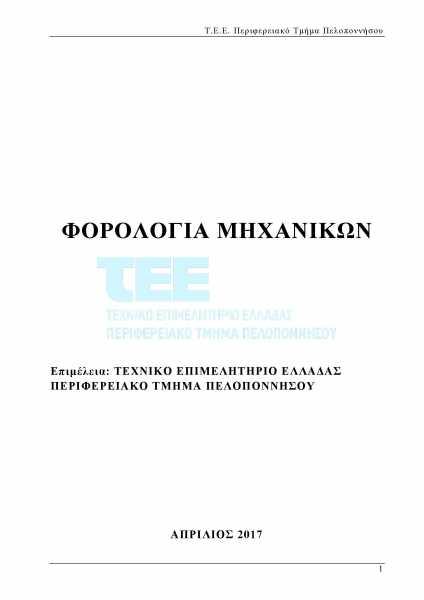 ForologiaMixanikon_21.4.2017