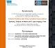 Ενημερωτική εκδήλωση με θέμα : «Ηλεκτρονικό Μητρώο Αποβλήτων (ΗΜΑ)». Τρίπολη 10.5.2017
